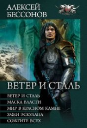Миры Королева (Вся серия с 1-13 книги) - Бессонов Алексей Игоревич