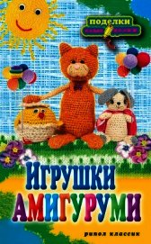 Книга Игрушки амигуруми - Автор Владимирова Светлана Евгеньевна