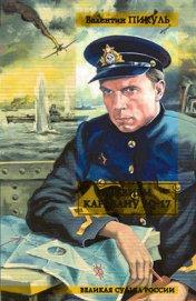 Реквием каравану PQ-17 (др. изд.) - Пикуль Валентин Саввич