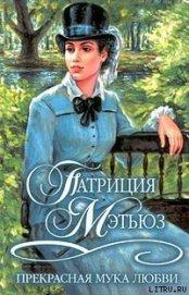 Прекрасная мука любви - Мэтьюз Патриция