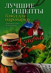 Книга Лучшие рецепты блюд для пароварки - Автор Звонарева Агафья Тихоновна