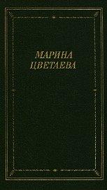 Лебединый стан - Цветаева Марина Ивановна