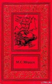 Восстание 2456 года - Мёрдок Мелинда С.