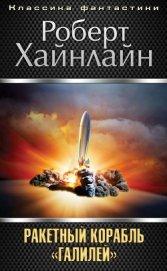 Т. 08 Ракетный корабль «Галилей» - Хайнлайн Роберт Энсон