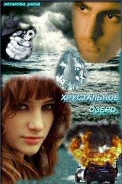 Хрустальное озеро (СИ) - Зелиева Рина