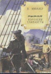 Пират королевы Елизаветы - Мюллер В. К.