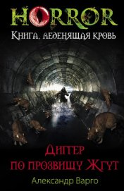 Диггер по прозвищу Жгут (Нечто) - Варго Александр