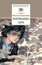 Партизанка Лара - Надеждина Надежда Августиновна