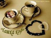 Чашка кофе (СИ)