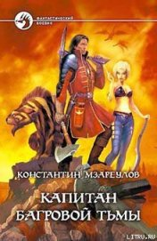 Капитан Багровой Тьмы - Мзареулов Константин