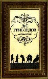 Горе от ума (с илл.) - Грибоедов Александр Сергеевич