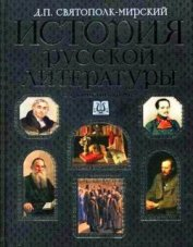 История русской литературы с древнейших времен по 1925 год. Том 1