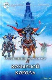Козырной король - Мзареулов Константин