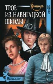 Трое из навигацкой школы - Соротокина Нина Матвеевна