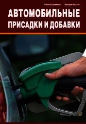 Автомобильные присадки и добавки - Балабанов Виктор Иванович