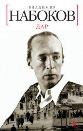 Дар - Набоков Владимир Владимирович