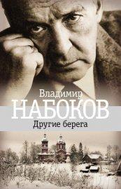 Книга Другие берега - Автор Набоков Владимир Владимирович