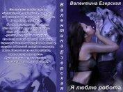 Я люблю робота (СИ) - Езерская Валентина Алексеевна