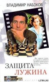 Защита Лужина - Набоков Владимир Владимирович