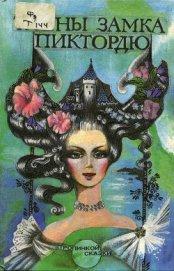 История принцессы розетты