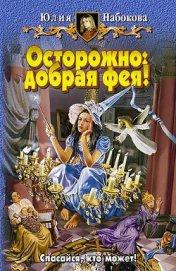 Осторожно: добрая фея!