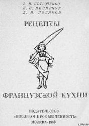 Книга Рецепты французской кухни - Автор Петроченко Владимир Владимирович