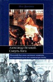 Александр Великий - Догерти Пол