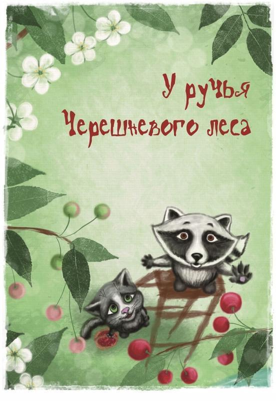 У ручья Черешневого леса (сборник) - _005.jpg