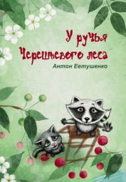 У ручья Черешневого леса (сборник)