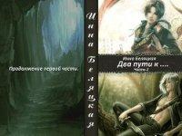 Два пути к ...Часть 2 (СИ) - Беляцкая Инна Викторовна
