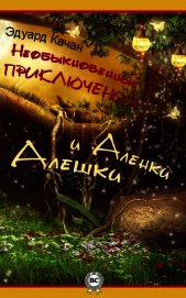 Необыкновенные приключения Алешки и Аленки