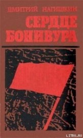 Сердце Бонивура - Нагишкин Дмитрий Дмитриевич
