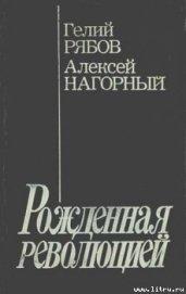 Повесть об уголовном розыске [Рожденная революцией] - Нагорный Алексей Петрович