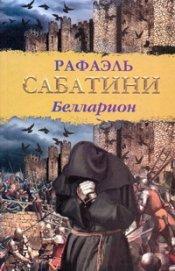 Белларион (др. изд.) - Sabatini Rafael