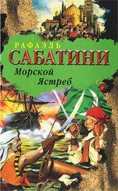 Морской ястреб (др. изд.) - Sabatini Rafael