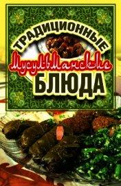 Книга Традиционные мусульманские блюда - Автор Нестерова Дарья Владимировна