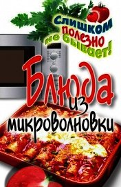 Книга Блюда из микроволновки - Автор Нестерова Дарья Владимировна