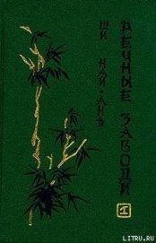 Речные заводи (том 1) - Най-ань Ши