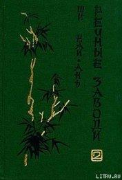 Речные заводи (том 2) - Най-ань Ши