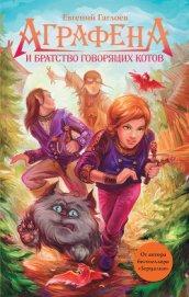 Аграфена и Братство говорящих котов - Гаглоев Евгений Фронтикович