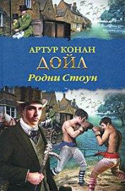 Родни Стоун (др. изд.) - Дойл Артур Игнатиус Конан