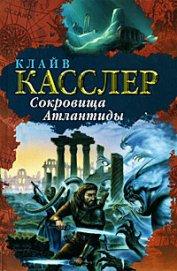 Сокровища Атлантиды - Касслер Клайв