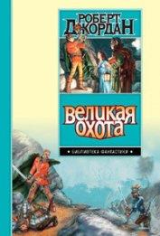 Великая Охота (др. изд.) - Джордан Роберт