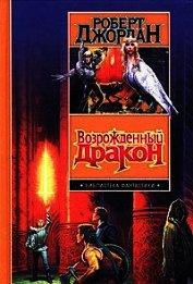 Возрожденный Дракон (др. изд.)