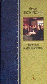 Братья Карамазовы (др. изд.)