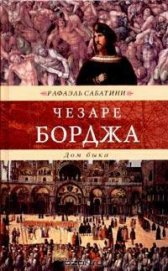 Жизнь Чезаре Борджиа (др. изд.) - Sabatini Rafael