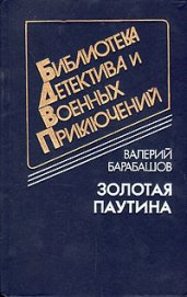 Золотая паутина (др. изд.) - Барабашов Валерий Михайлович