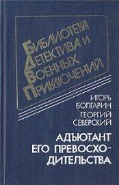 Адъютант его превосходительства - Северский Георгий Леонидович