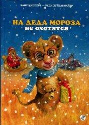 На Деда Мороза не охотятся