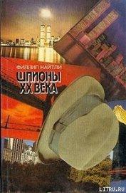 Шпионы XX века - Найтли Филлип
